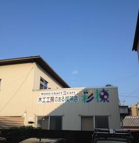 木工喫茶 彩棟(浜松)