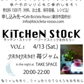 【Gastronomy Night】Kitchen Stock! Make Jam as jam!