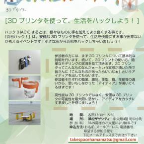 (日本語) 「浜松ハック!」告知