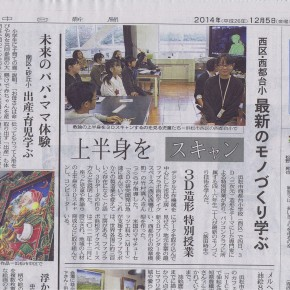 平成26年度 第三回 浜松STEM授業「3Dデータ」の実施報告