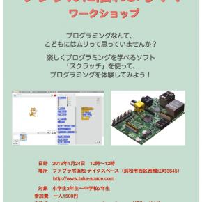 (日本語) こどものための「デジタルに触れよう!」ワークショップ